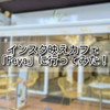 【ロンドン カフェ】インスタ映えカフェ「Feya」に行ってみた
