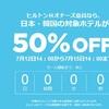 ヒルトン日本・韓国で最大50%オフセール&オーストリア航空でウィーン往復ビジネス7万マイル