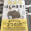 カメラ初心者向けの本はコレで間違いなし!「カメラはじめます!(こいしゆうか著)」がわかりやすい!