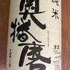 奥播磨 純米(下村酒造)