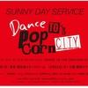 演出のないロックオペラのような。 サニーデイ ・サービス「Dance to the Popcorn city」