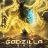 『GODZILLA 星を喰う者』ネタバレ有りの解説をしつつ総括