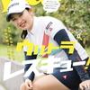 黄金世代! 小祝さくらプロ初登場!! 『月刊バズゴルフ』2018年12月号Vol.84