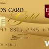 「エポスゴールドカード」のインビテーションが来た!