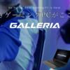 【ドスパラ】ゲーミングPCおすすめカスタマイズ