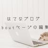 【はてなブログ】aboutページの編集方法まとめ【HTMLは簡単に作れる】