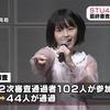 マジ?【朗報】 市川美織さん STU48オーディション最終審査に合格!