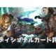 【シャドバ】森羅咆哮アディショナル新カード評価【ローテーション】