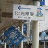 氷見・高岡の旅(その5)「光禅寺」