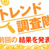 【トレンド調査隊】利用しているフリマアプリは?(ラクマを除く)(2020.9.10~9.17)