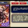 領主になって侍らせたい斬属性ユニット5選【オルタンシア・サーガ】