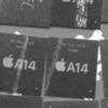 A14チップは着々と生産されている?〜やはり気になるそのマルチ・グラフィック性能〜