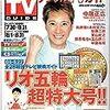デジタルTVガイド 2016年9月号 目次