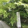 (Kyoto-29/Ohara Sanzenin)日本美味しいもの巡り Japan delicious food and wine tour