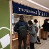 てづくりおむすびの店 どんぐり / 札幌市中央区大通西1丁目 ル・トロワ 1F