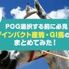 【POG20-21】POG期間(ダービーまで)のディープインパクト産駒・GI馬のデータをまとめてみた!
