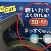 【文具好き】コクヨ「カルカット」を使うと、元のテープカッターには戻れないぞ!
