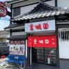 京城園本店:「盛岡冷麺」と超お値打ち焼肉で大満足:静岡市駿河区馬淵