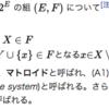 バンディットアルゴリズムの復習5:Combinatorial bandits