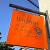 日進竹の山地区に新しいカフェオープン!Unjour(アンジュール)