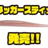 【ハイドアップ】元祖l字系スイーパースティックの復刻モデル「スタッガースティック」発売!