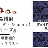 【森博嗣】『ヴォイド・シェイパシリーズ』の順番とあらすじを紹介するよ!【全5作品】