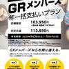 【告知】GRM1年一括払い登場!【期間限定】