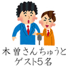 【芸ツイ】木曽さんちゅうが昭和こいる、スマイリーキクチ、街裏ぴんくらと漫才