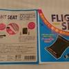 【旅の持ち物】FLIGHT SEAT(フライトシート)でエコノミー席を快適に!