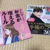 日経woman 11月号「手帳特集」やっぱり買いました☆