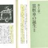 宮型霊柩車はどうしてあの様な意匠なのか?~『新版 霊柩車の誕生』井上章一氏(1987)