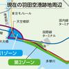 羽田空港周辺開発に関する、ちょっとした計画案紹介