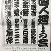 落語:落語会「四人廻しの会」にまた行ってみました。(8/15)