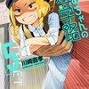 川崎直孝先生『ちおちゃんの通学路』5巻 KADOKAWA / メディアファクトリー 感想。