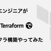 新卒エンジニアがTerraformでインフラ構築やってみた