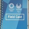 オリンピックボランティアが加入する保険について解説。追加で任意保険に入る必要はあるか。