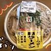 【ラーメン】セブンで二郎系ファン待望のラーメン爆誕‼️麺がリニューアル‼︎