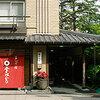 草津よいとこ往路:鎌倉→草津温泉
