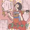 台湾配偶者ビザ取得への道のり (1):ドタバタな始まり