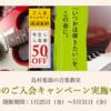 ユーカリブログ【春の入会金キャンペーン実施中!なう。】