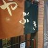 飲み喰い処 やぶき / 札幌市中央区北2条西3丁目 イシガキビル B1F