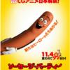 【感想】映画「ソーセージ・パーティ」は過激なトイ・ストーリー!?【ネタバレ】