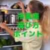 冷蔵庫の選び方ポイント