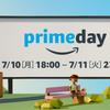 【終了しました】AmazonPrimeDayがやってくる!お得な買い物その前にプライム会員費が1000円割引!!