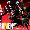 【お勧め漫画】BIRDMEN