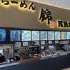 らーめん錦@軽井沢。濃熟鶏白湯と半熟卵が最高。