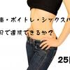 【チャレンジ25日目】りゅうとくんの叫び。【胃全摘・ボイトレ・シックスパック】
