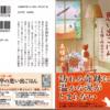 12月9日発売「ちびねこ亭の思い出ごはん 三毛猫と昨日のカレー」(光文社文庫)の見本が届きました!
