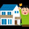 持ち家と賃貸について