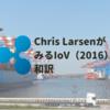 Chris LarsenがみるIoV(2016年) 和訳